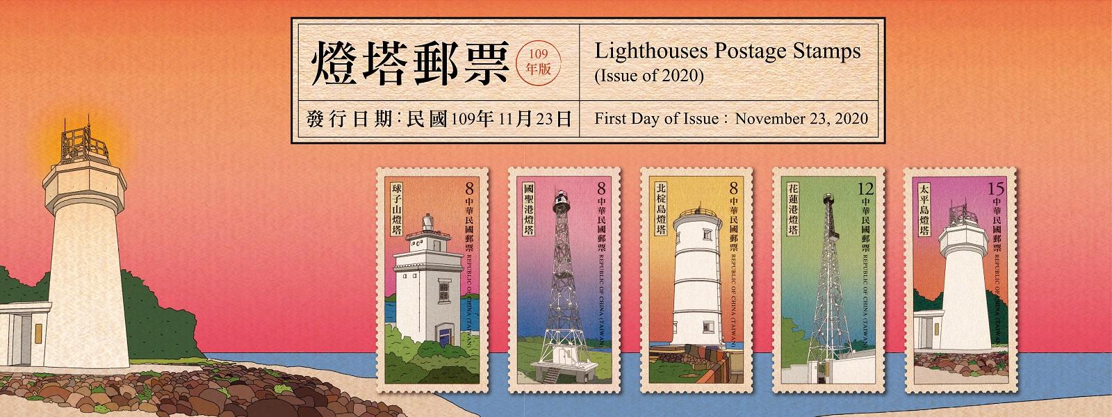 廣告連結:特700 燈塔郵票(109年版)
