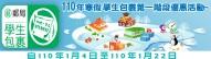 廣告連結:110年寒假學生包裹第1階段優惠活動