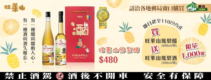 廣告連結:三合美酒醋活動