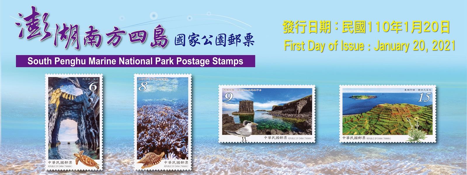 特703 澎湖南方四島國家公園郵票廣告連結
