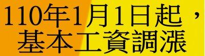 廣告連結:行政院「110年1月1日起,基本工資調漲」廣告