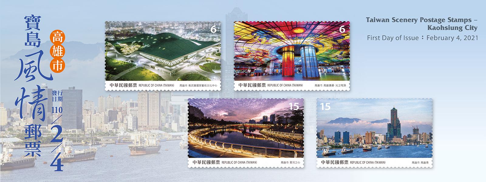 特704 寶島風情郵票-高雄市廣告介紹連結