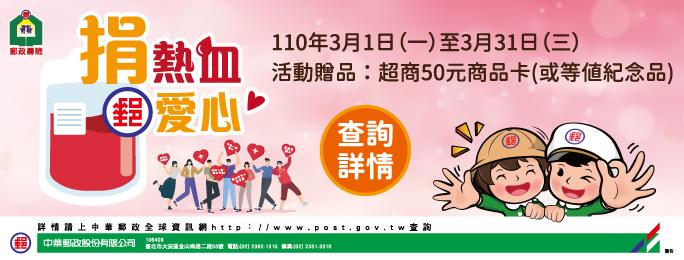 中華郵政公司為呼籲全民熱心捐血,訂於110年3月1日至3月31日舉辦「捐熱血 郵愛心」捐血活動。