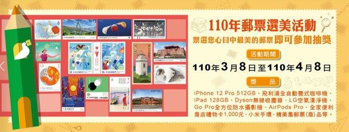 中華郵政「110年郵票選美活動」宣傳廣告