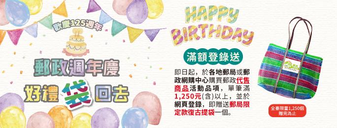 歡慶郵政125週年滿1250元上網登錄好禮袋回去