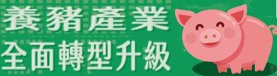 行政院新聞傳播處「養豬產業全面轉型升級」相關廣告宣傳。