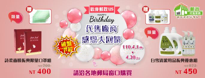 歡慶郵政125週年代售廠商感恩大回饋破盤下殺