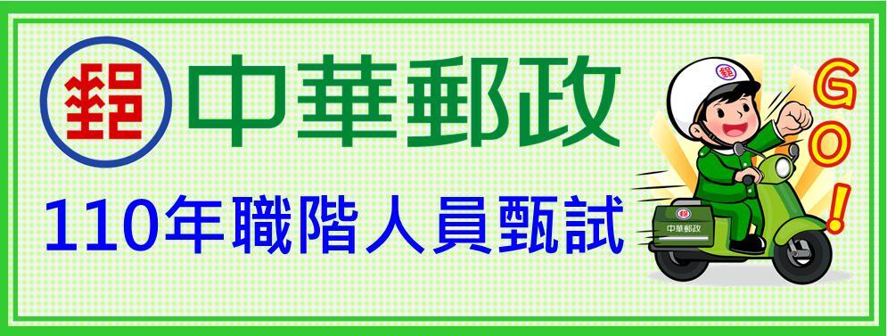 中華郵政公司辦理「110年職階人員甄試」公告