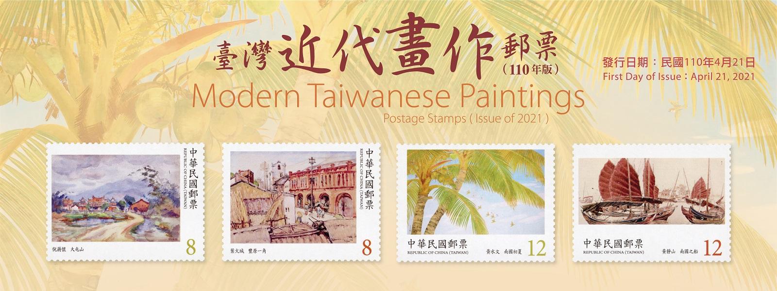 廣告連結:特706 臺灣近代畫作郵票(110年版)