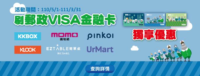 廣告連結:刷郵政VISA金融卡 獨享優惠