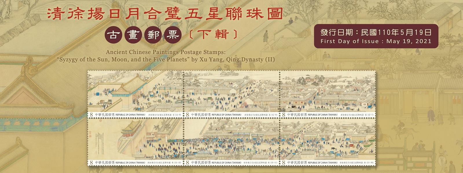 廣告連結:特699 清徐揚日月合璧五星聯珠圖古畫郵票(下輯)