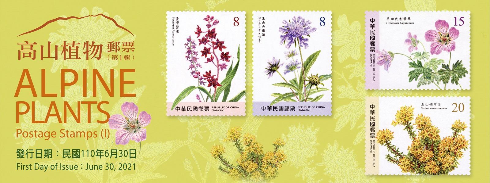 為介紹臺灣高山植物之美,增進國人重視生態保育,本公司特規劃系列郵票,首輯1套4枚。