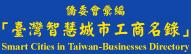 僑務委員會「臺灣智慧城市工商名錄」相關廣告宣傳
