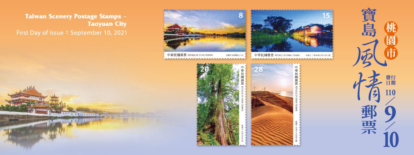 繼105年起發行「寶島風情」系列郵票後,本公司續以桃園市著名景點為主題,發行郵票1套4枚。