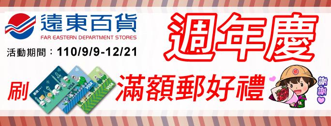 活動期間持郵政VISA金融卡於遠東百貨刷卡消費,當日單館累計滿額送遠百商品券!數量有限,送完為止,詳活動網頁。