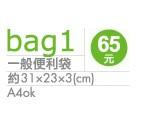 一般便利袋65元 約31x23x3(cm) A4 ok
