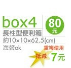 長柱型便利箱80元 約10x10x62.5(cm) 海報ok 重複使用 抵減7元