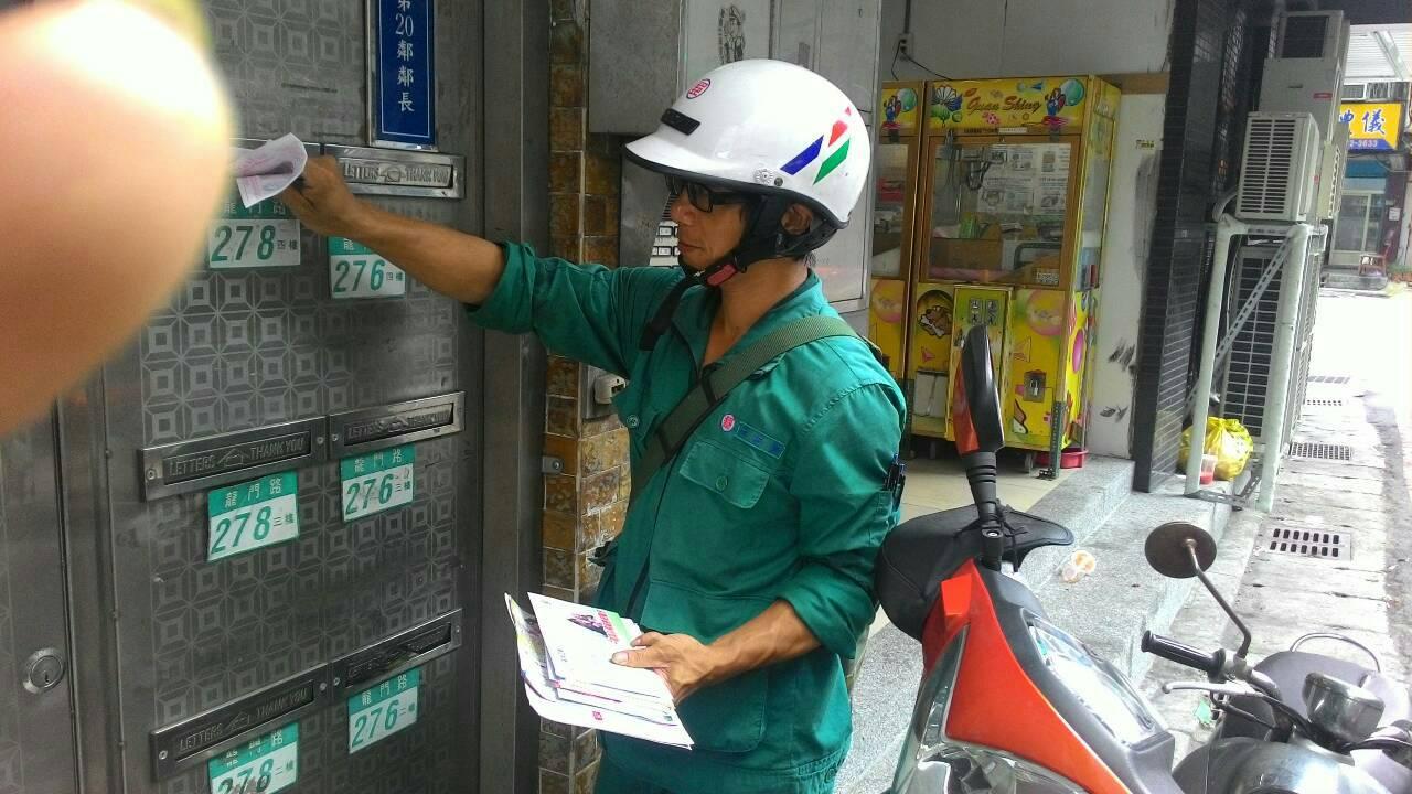 三重郵局投遞股林志清