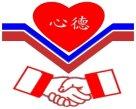 財團法人台灣省私立心德慈化教養院