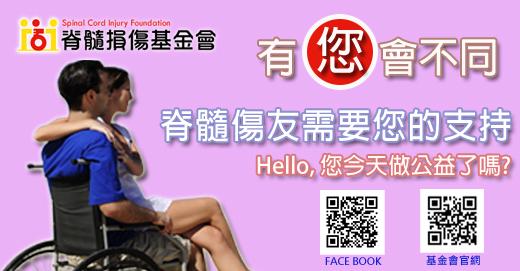 財團法人台北市脊髓損傷社會福利基金會