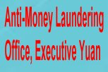Anti-Money Laundering Office, Executive Yuan