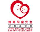 財團法人靖娟兒童安全文教基金會