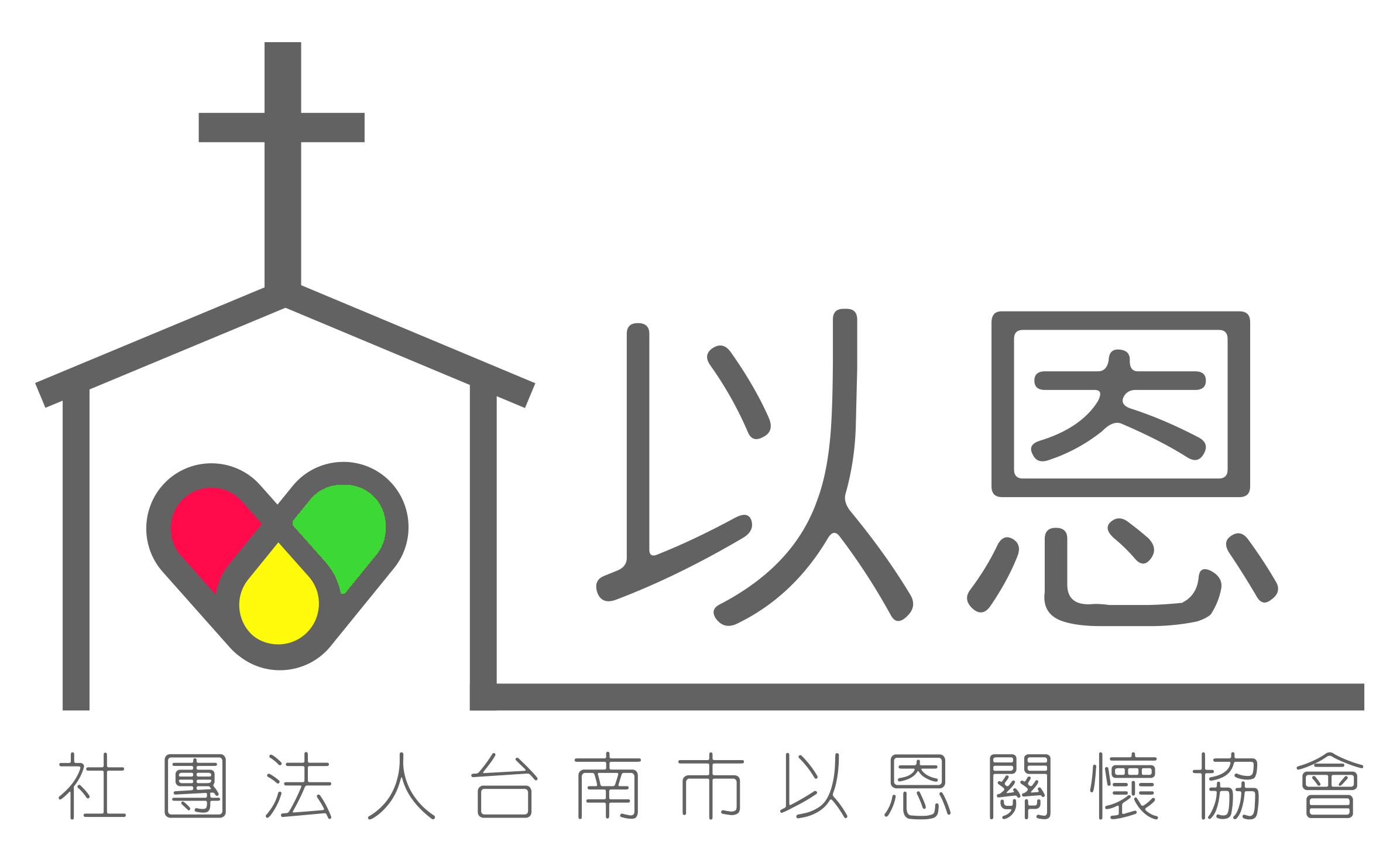 社團法人臺南市以恩關懷協會
