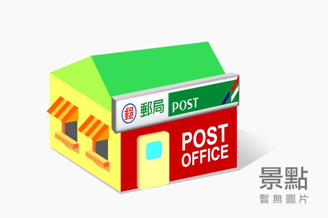 阿里山郵局