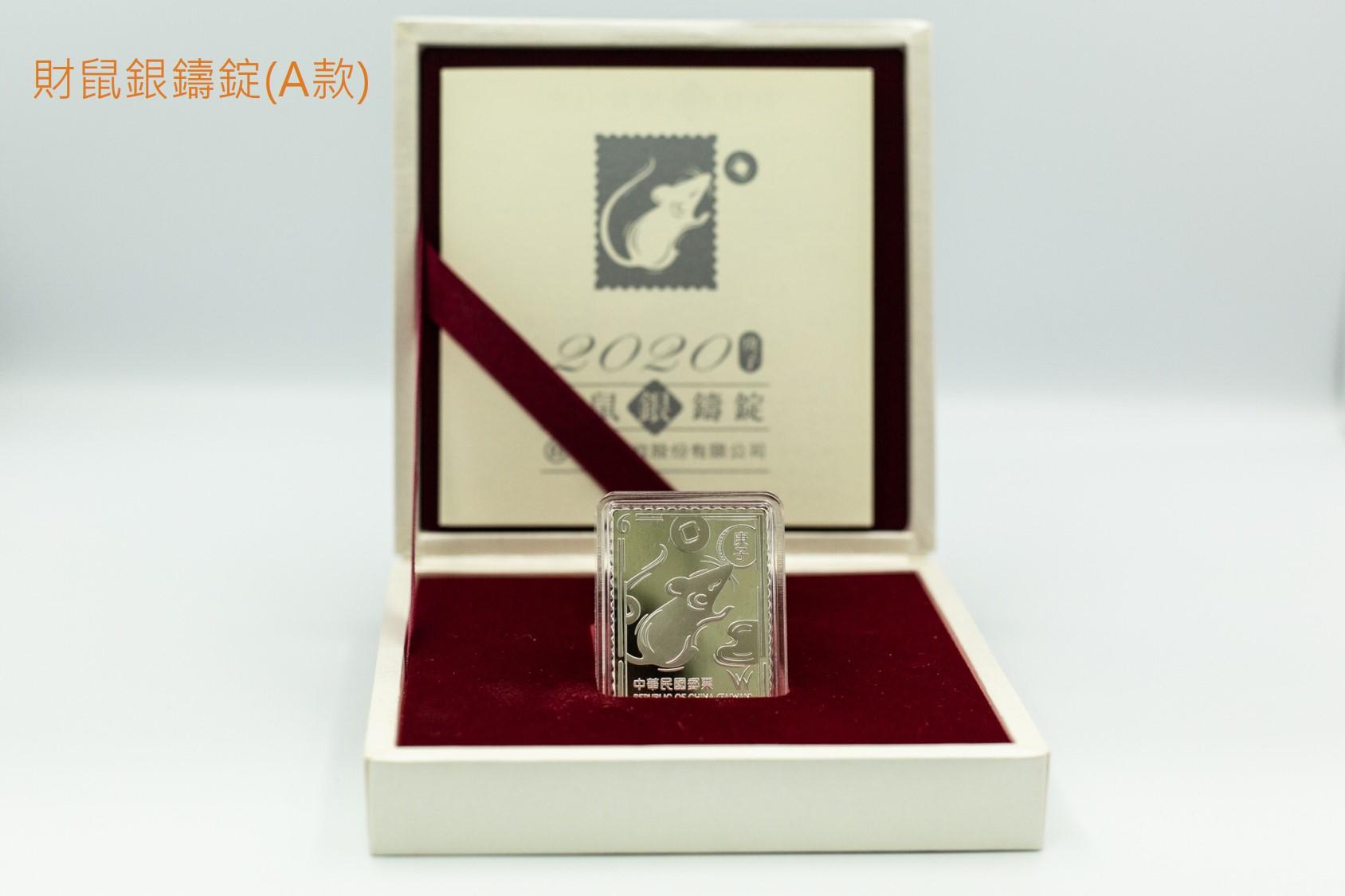 財鼠銀鑄錠-A款