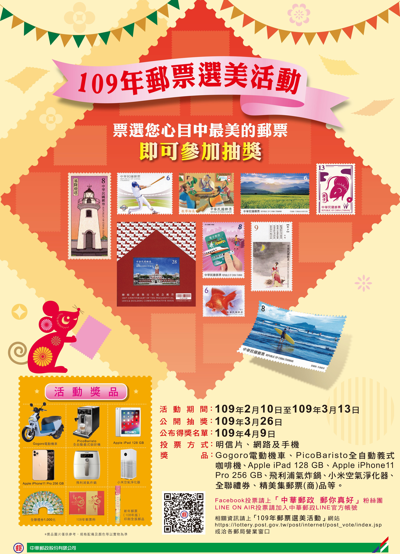 中華郵政109年郵票選美抽獎活動