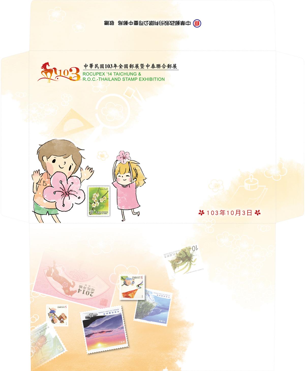 1031003-中華民國103年全國郵展暨中泰聯合郵展