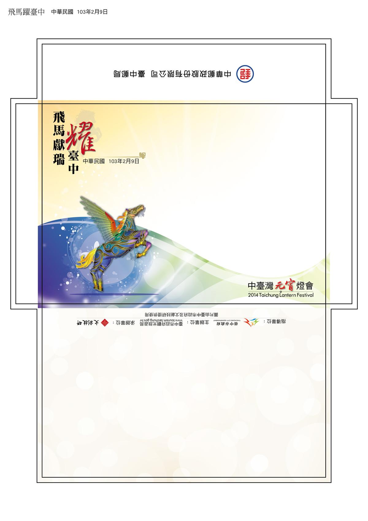 1030209-飛馬獻瑞耀臺中台中燈會局贈封