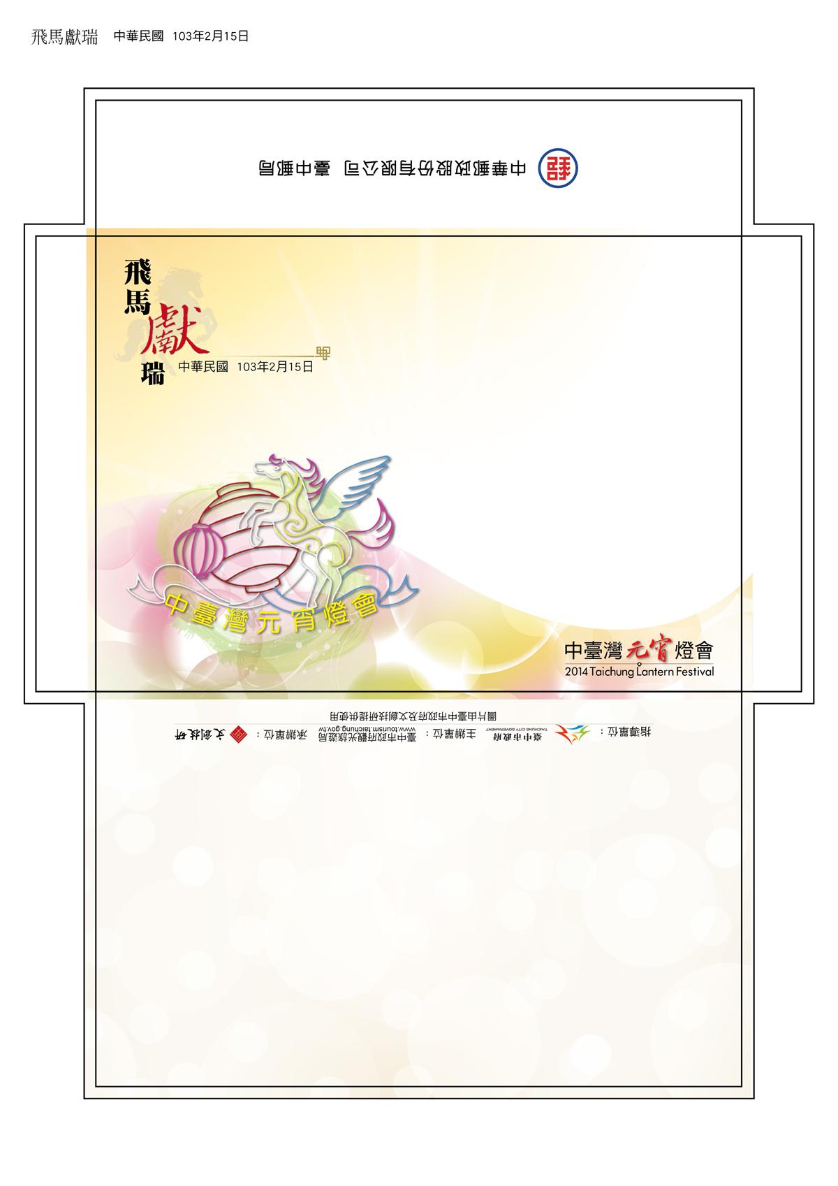 1030215-飛馬獻瑞台中燈會局贈封封