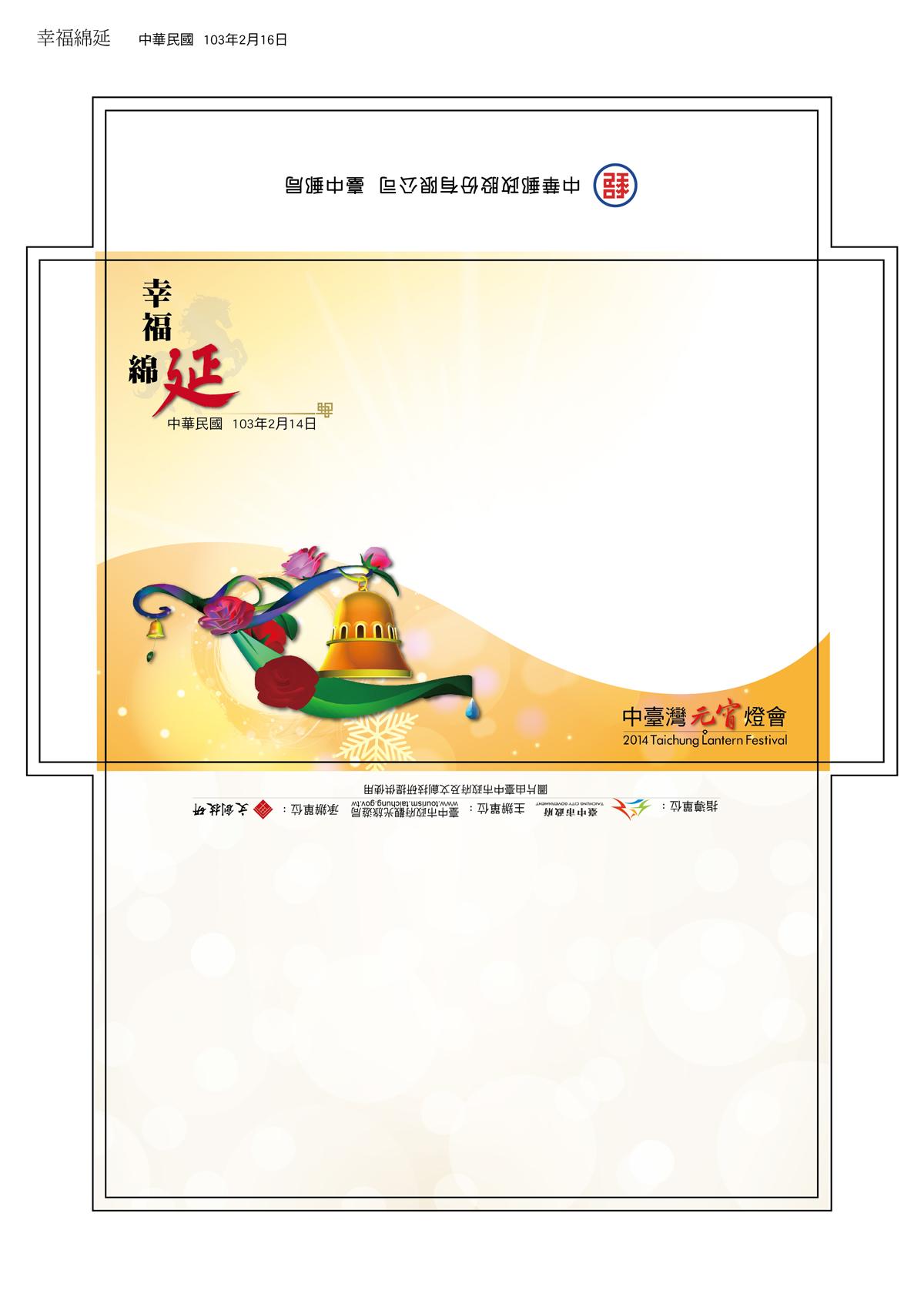 1030214-幸福綿延台中燈會燈會局贈封