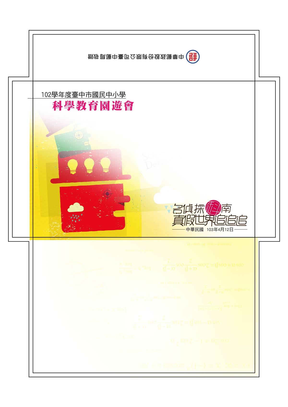 1030412-中小學科學教育園遊會局贈封