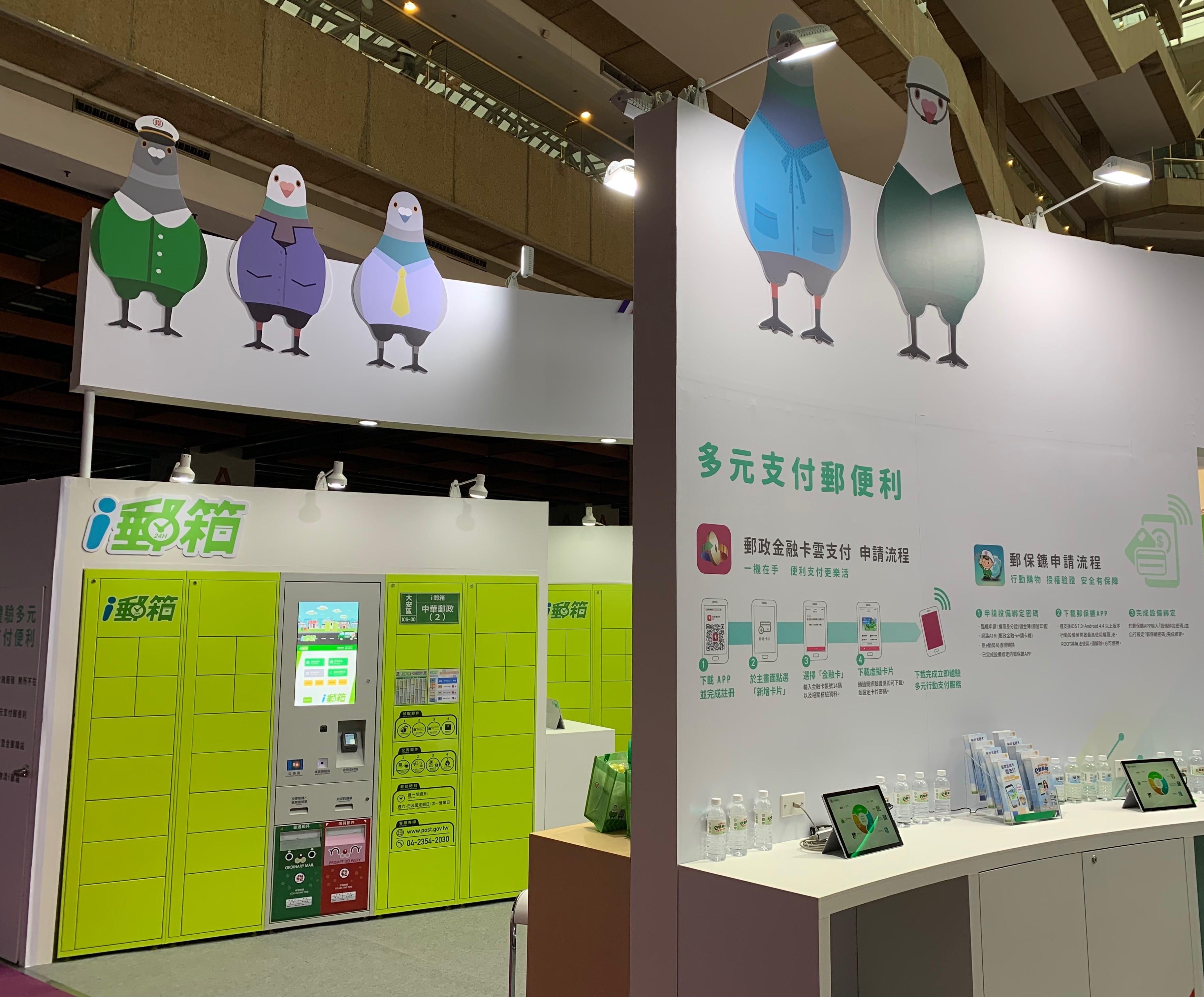 中華郵政參加Fintech Taipei 2019台北金融科技展  展示郵政數位金融生態圈概念