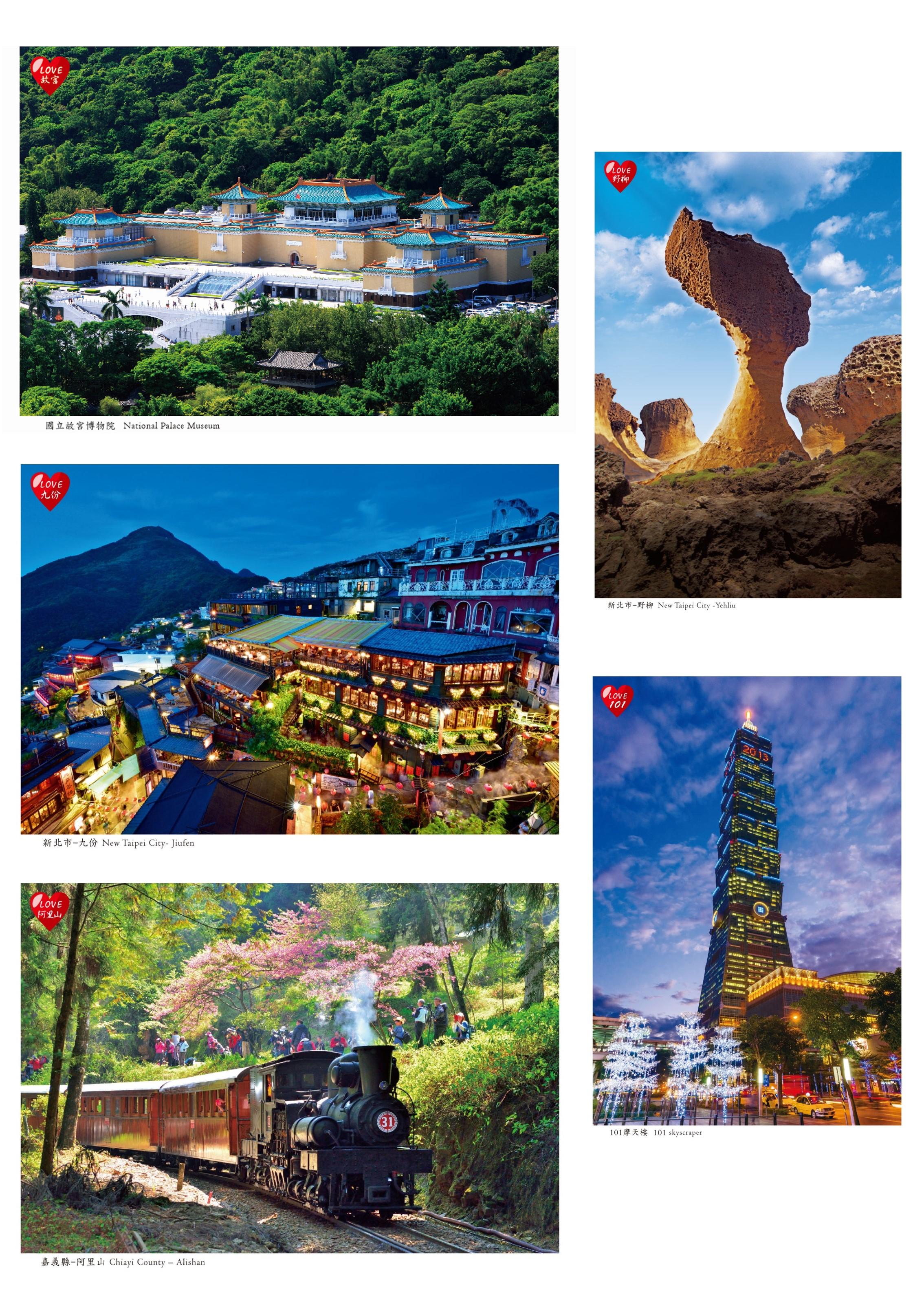 美麗寶島十大風景明信片