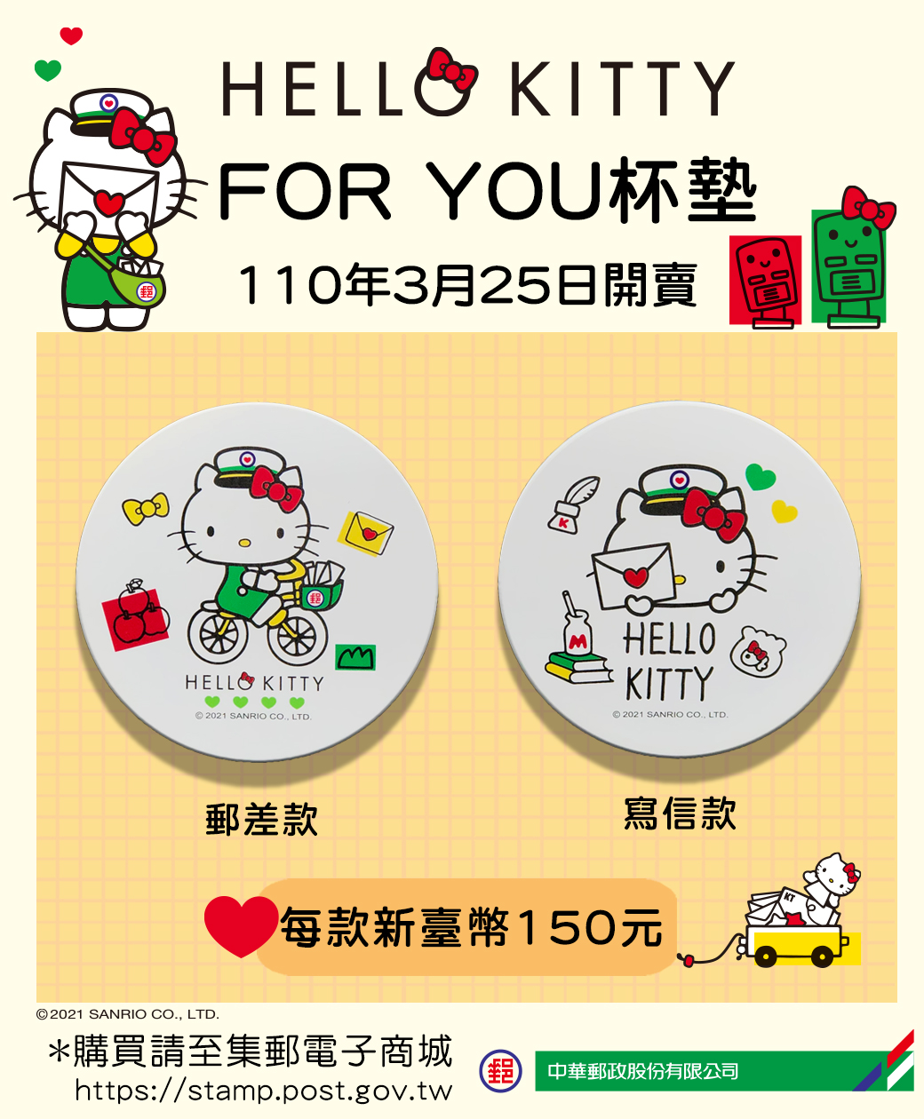 「HELLO KITTY FOR YOU杯墊」