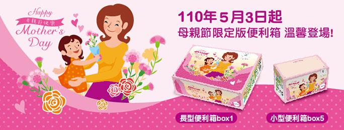 110年母親節限定版便利箱於5月3日推出