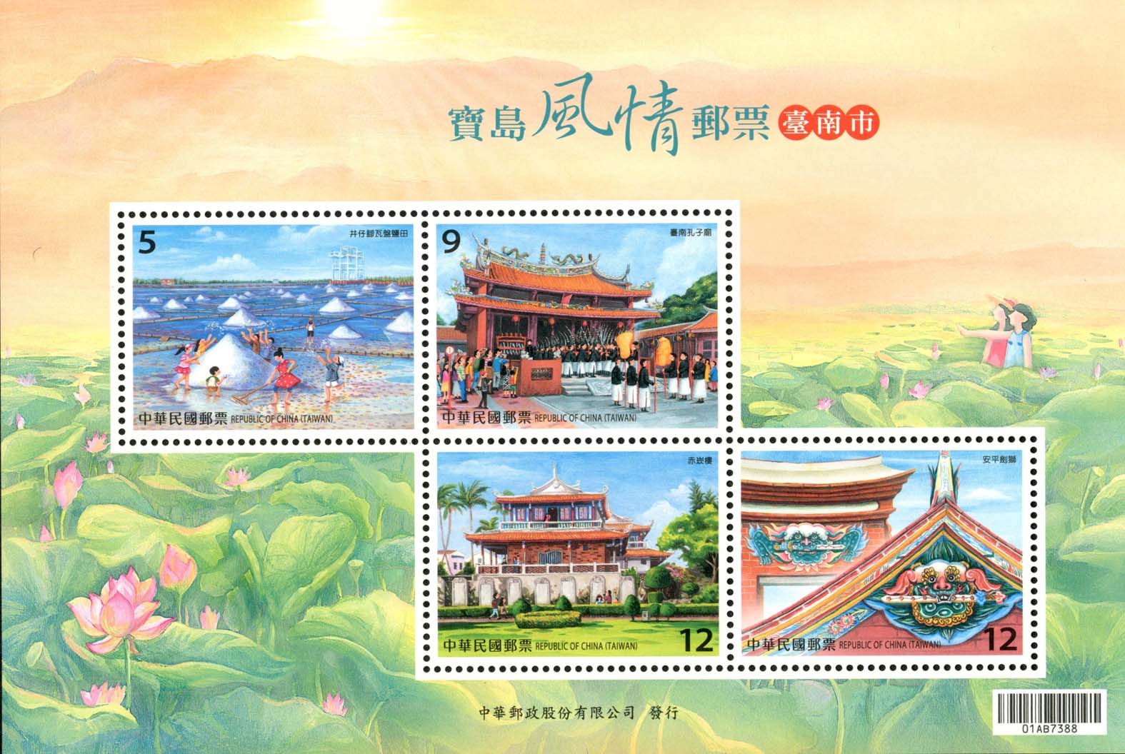 Taiwan Scenery Souvenir Sheet – Tainan City