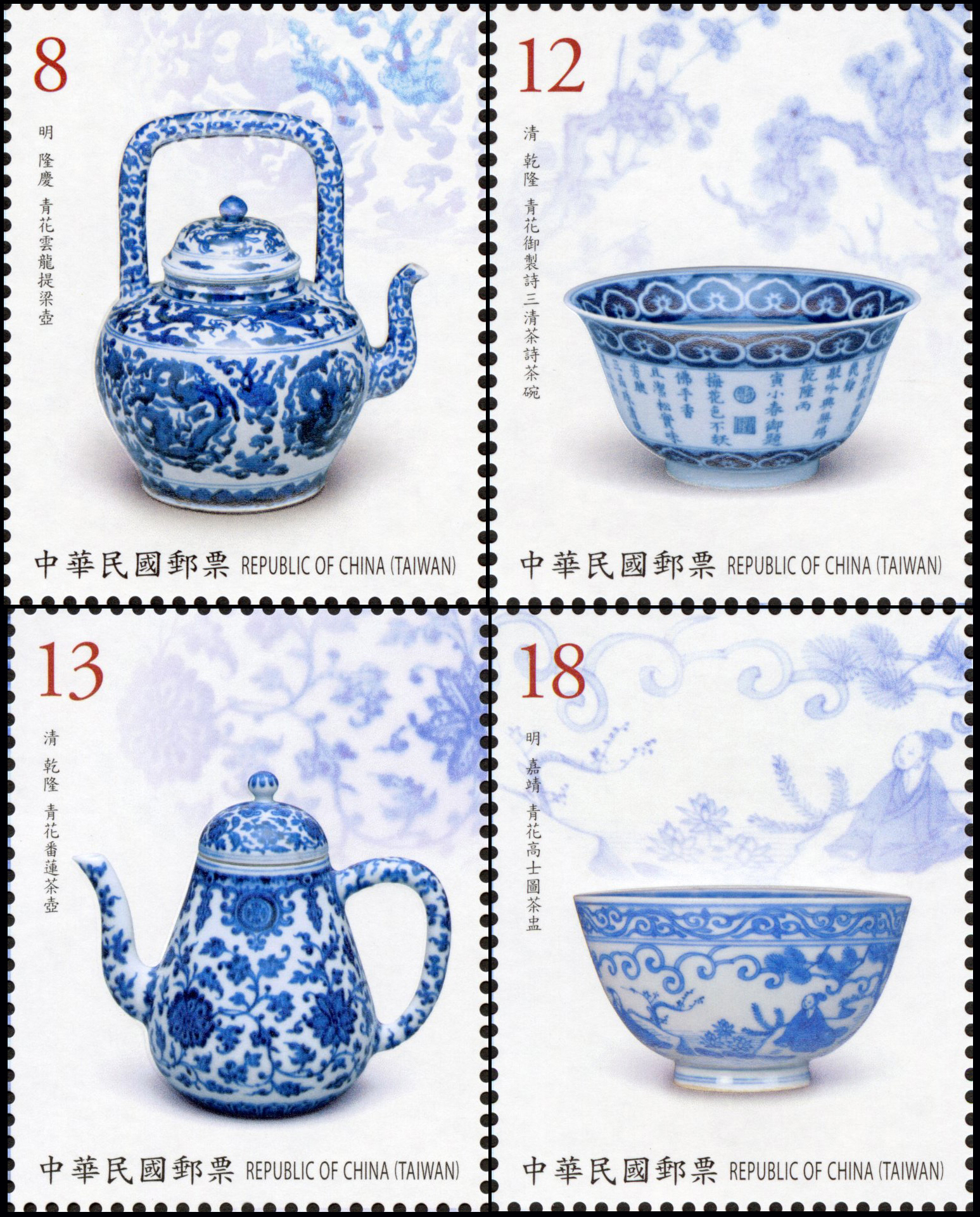 Ancient Chinese Art Treasures Postage Stamps — Blue and White Porcelain (Issue of 2019)