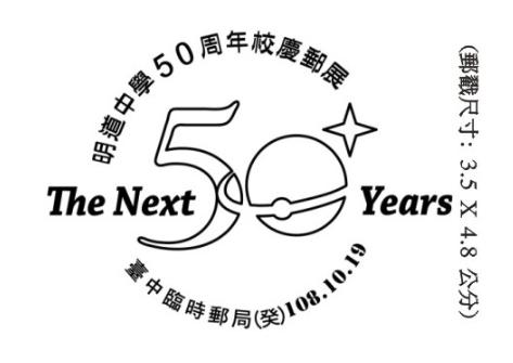 108年臨時郵局郵戳