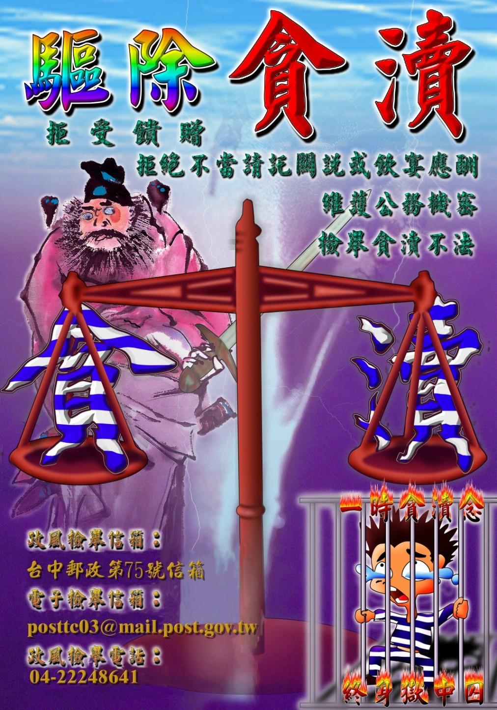 反貪瀆宣導海報1