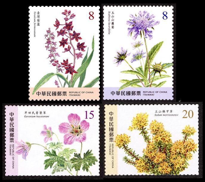 高山植物郵票(第1輯)