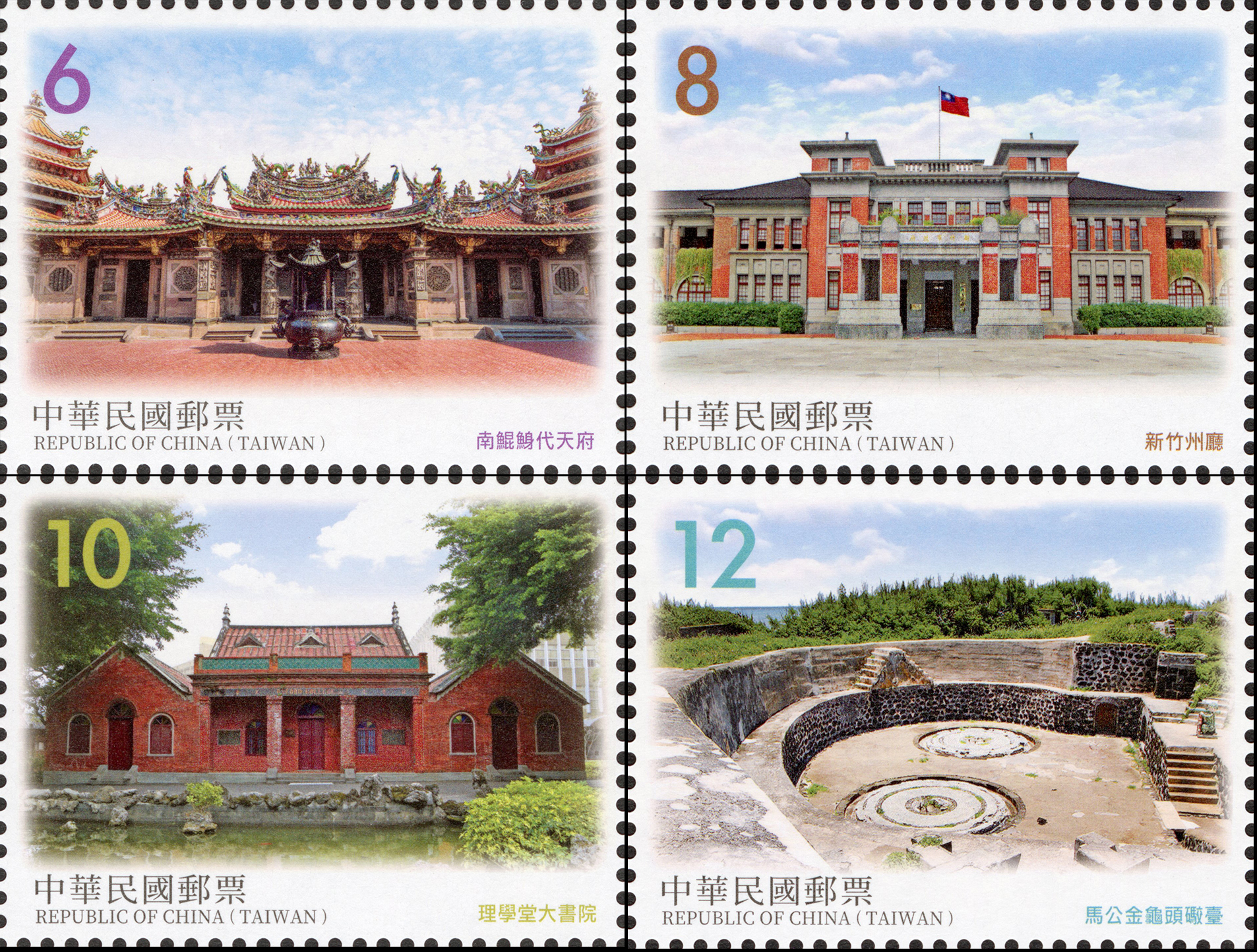 臺灣古蹟郵票(110年版)