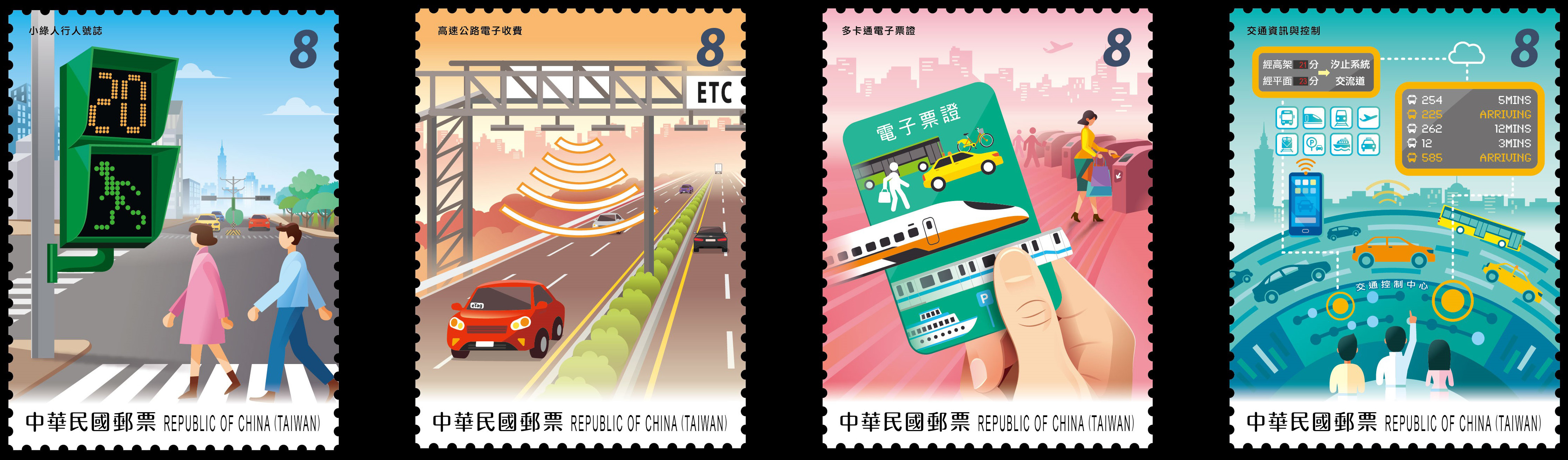 Taiwan Intelligent Transportation Postage Stamps