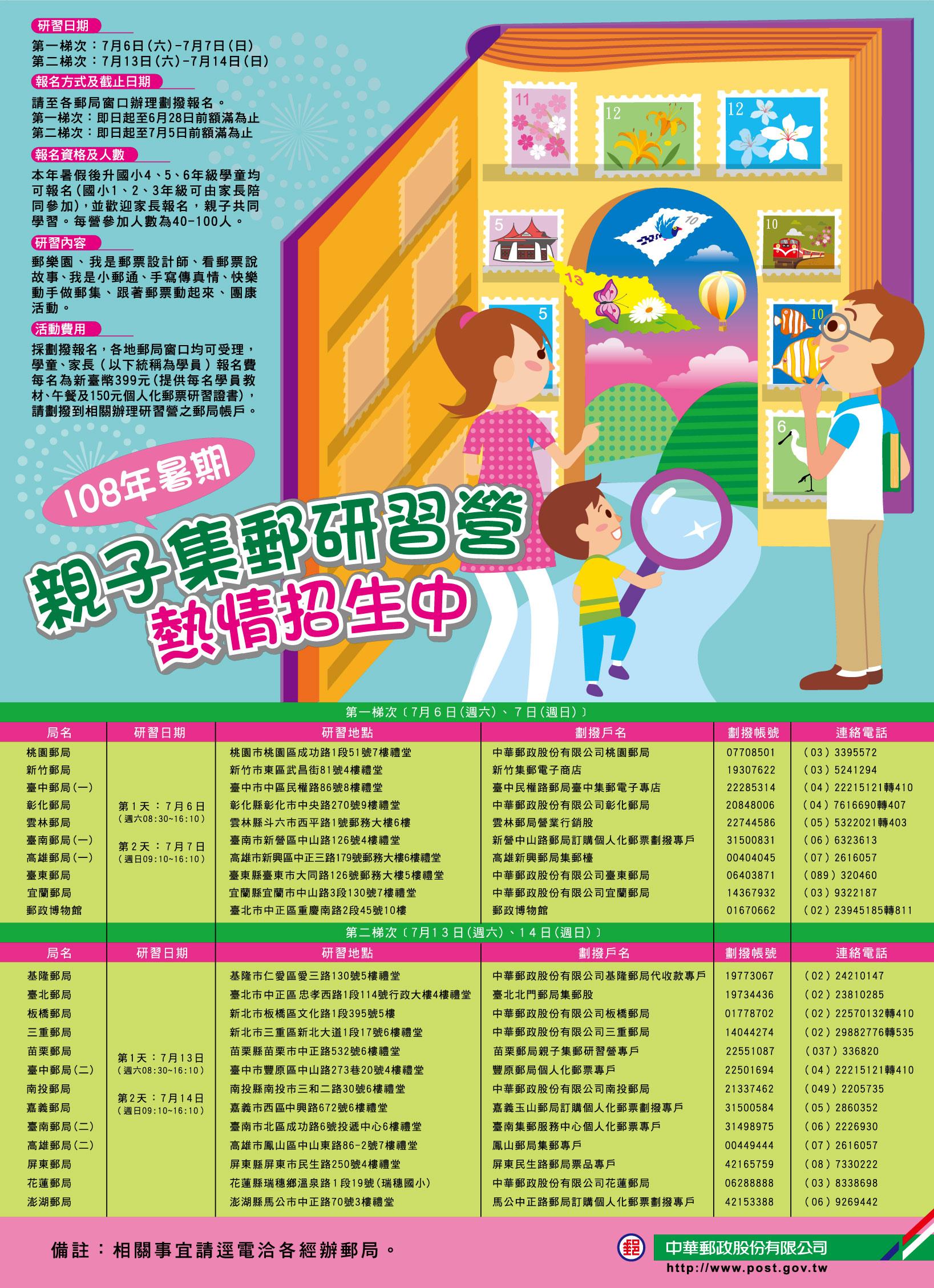 108年暑期親子集郵研習營活動海報