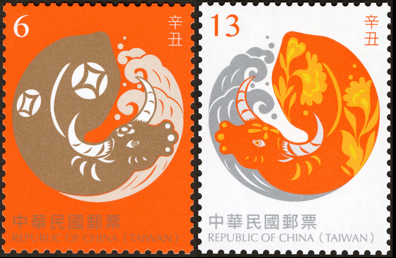 New Year's Greeting Postage Stamps (Issue of 2020)