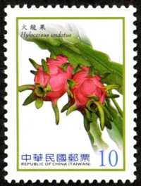 添印水果郵票及漿果郵票