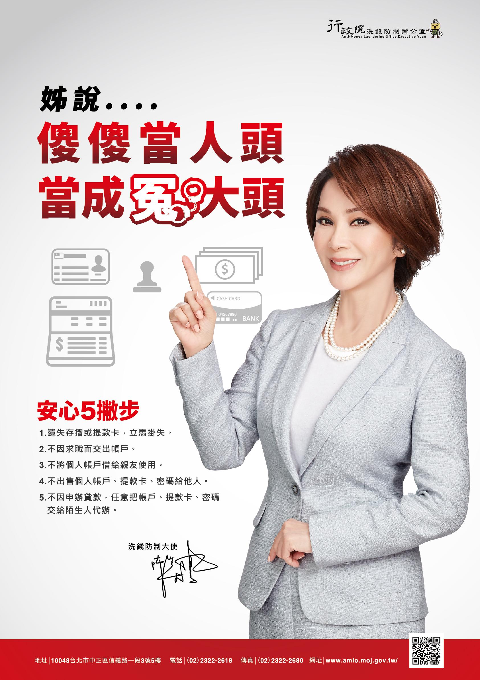 洗錢防制法宣導海報3